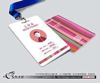 粉紫色工作证