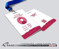 粉紫色女性用品工作证