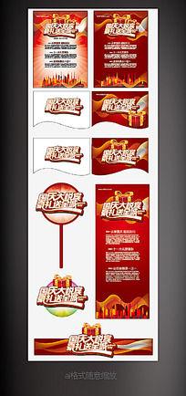 国庆大悦宾活动优惠海报