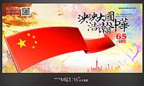 浩瀚中华十一国庆背景设计