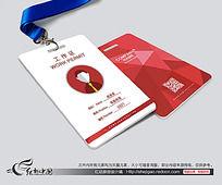 红色创意工作证
