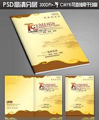 金色高端酒店画册封面设计