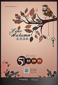 浪漫深秋促销海报