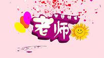 老师节日快乐3D文字动画视频素材