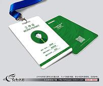 绿色生态环保工作证