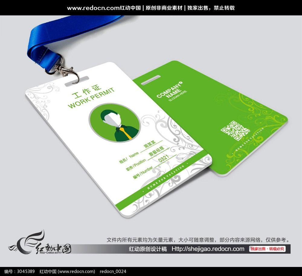 绿色藤蔓图案工作证图片