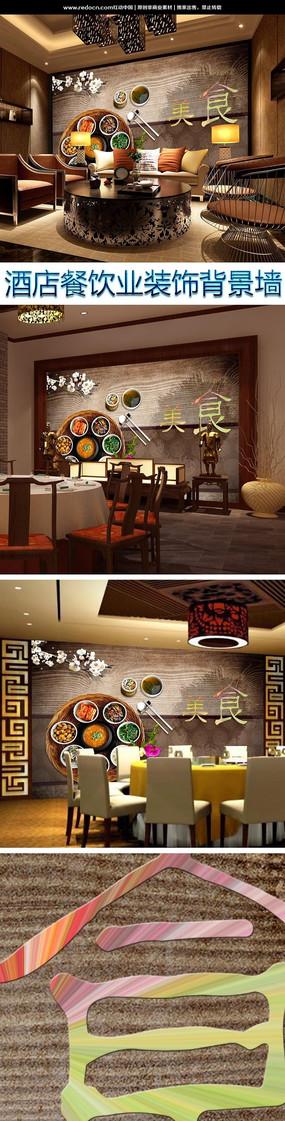 美食文化酒店餐饮装饰背景墙