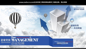 企业发展宣传展板 PSD
