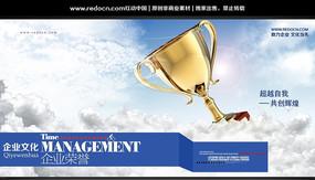 企业荣誉宣传展板 PSD