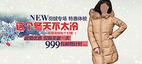 时尚女士冬装淘宝全屏轮播海报