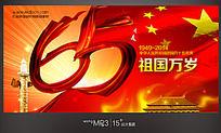 十一国庆65周年庆典宣传海报