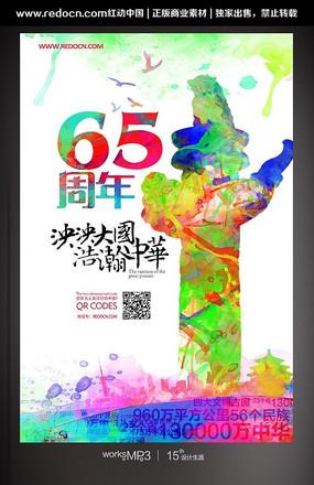 十一国庆泱泱大国宣传海报 PSD