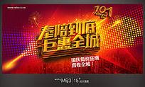 十一国庆低价狂潮促销海报
