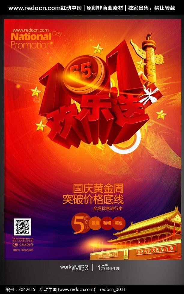 十一国庆欢乐送促销海报图片