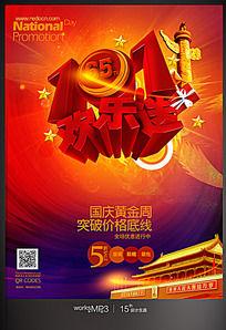十一国庆欢乐送促销海报