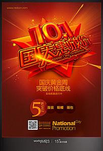 十一国庆惠放假促销海报