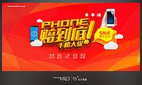 十一国庆手机大促销海报