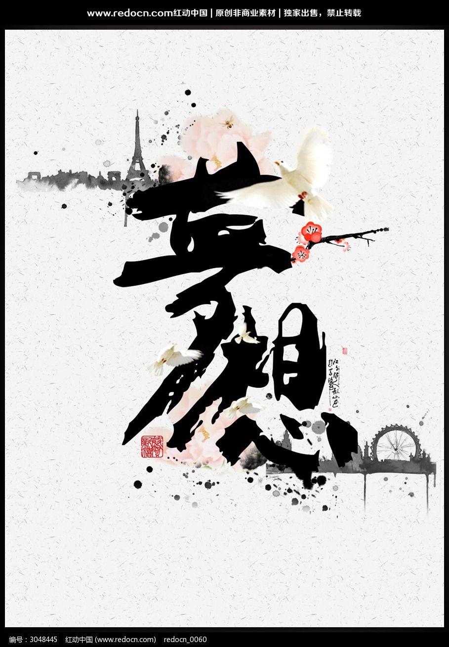书法风梦想宣传海报