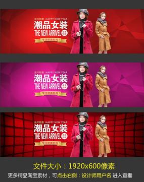 淘宝新年特惠女装促销海报