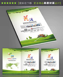 英才教育培训学校画册封面设计