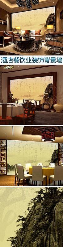 中国风水墨大气酒店餐厅背景墙