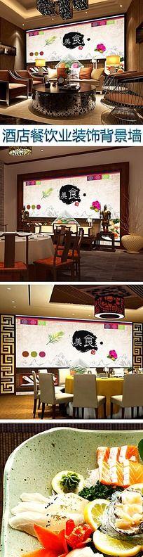 中华美食文化酒店餐饮装饰背景墙