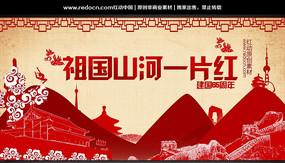 祖国山河一片红国庆背景设计 PSD
