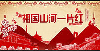 祖国山河一片红国庆背景设计