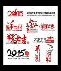 2015年羊年字体设计