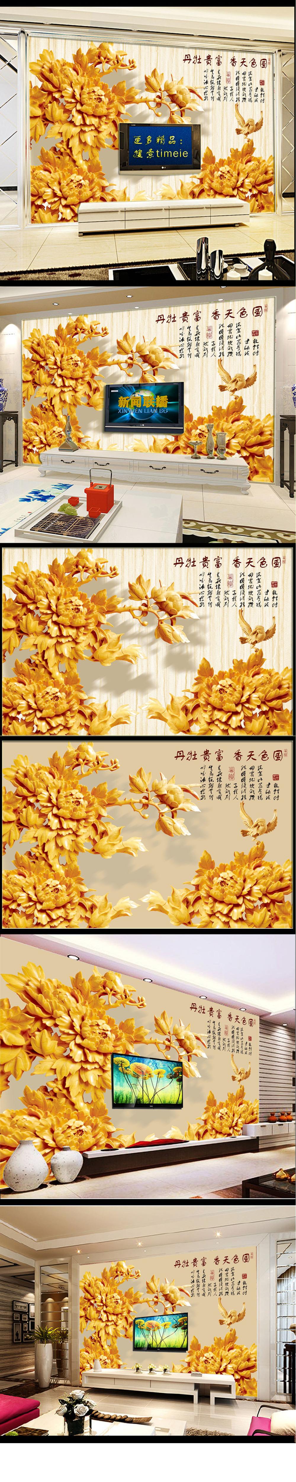3d立体木雕牡丹花客厅背景墙_装饰画/电视背景墙图片