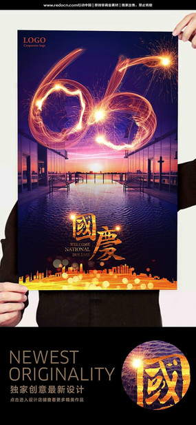 创意国庆节绚丽海报设计
