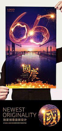 创意国庆节绚丽海报设计 PSD