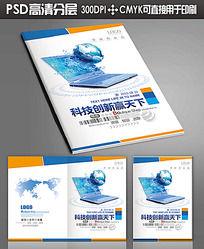 电子数码科技画册封面设计
