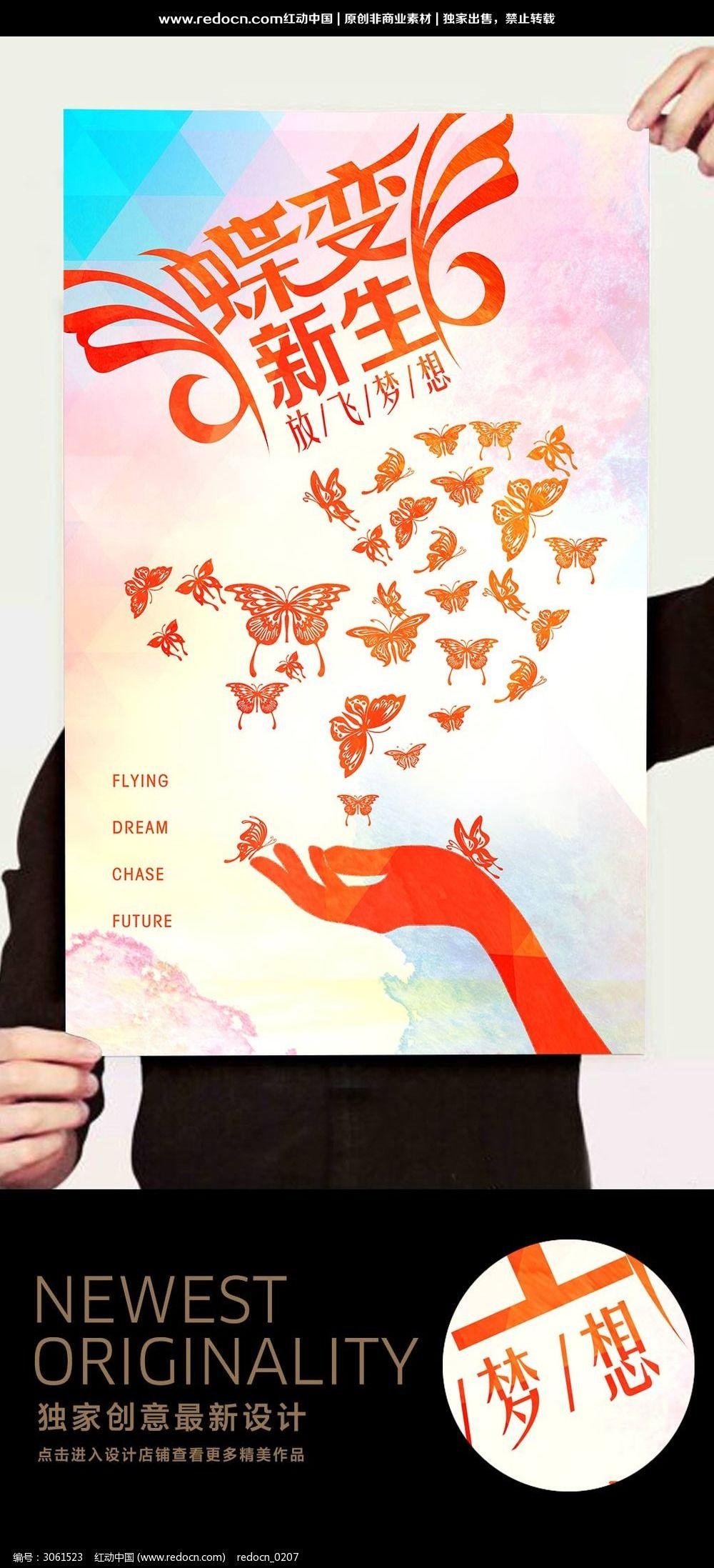 标签:蝴蝶 学生 飞翔 蝶变 新生 放飞梦想 梦想 青春活力 手 蝴蝶 放飞 图片