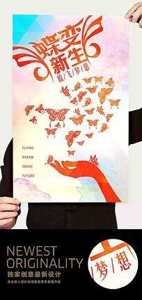 蝶变新生之放飞梦想创意海报