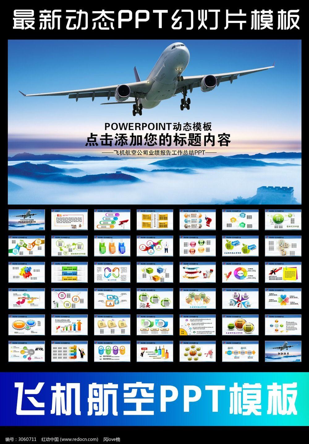 飞机航空公司工作总结新年计划动态ppt素材下载