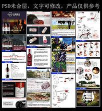 高档红酒淘宝详情页模板