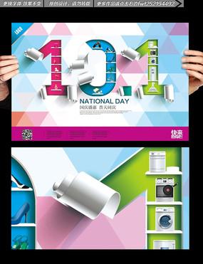国庆节商场创意促销海报设计