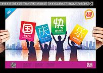 国庆快乐主题创意促销海报