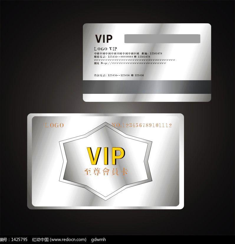高档银色金属拉丝质感欧式浮雕花纹钻石vip员卡