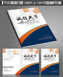 简约时尚企业集团画册封面