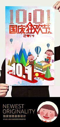 卡通创意国庆节海报设计