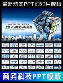 魔方商务电子科技创新蓝色通用PPT