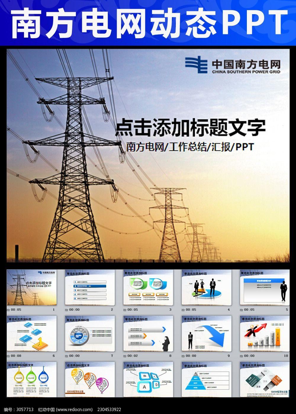 南方电网安全经验分享ppt模板pptx素材下载_工业生产