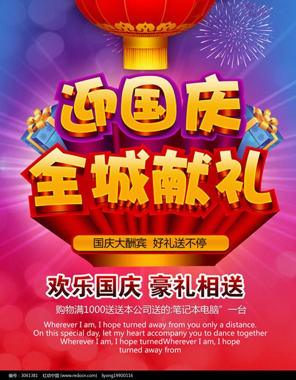 十一国庆节_十一国庆节促销海报