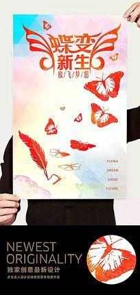 水彩风蝶变新生之放飞梦想海报