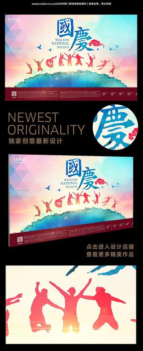 水彩风全民庆祝国庆节创意海报 PSD