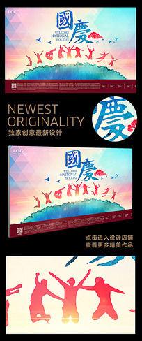 水彩风全民庆祝国庆节创意海报
