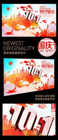水彩中国风欢度国庆创意海报