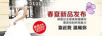淘宝春夏新品促销海报